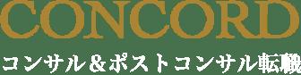 CONCORD | コンサル&ポストコンサル転職