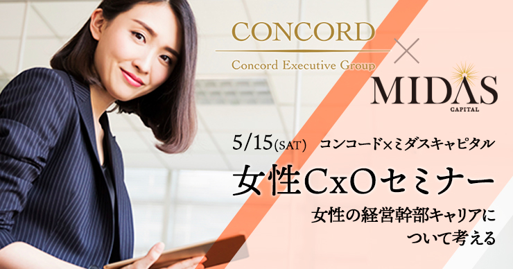 コンコード×ミダスキャピタル 女性CxOセミナー(オンライン)