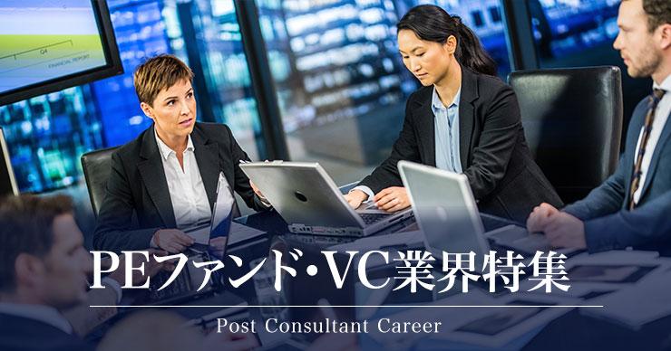 PEファンド・VC転職