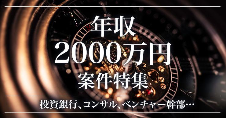 年収2000万円案件特集