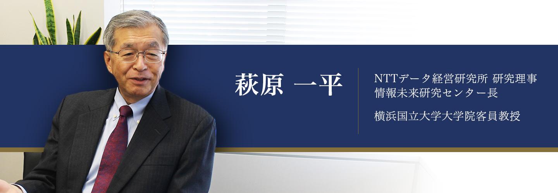 NTTデータ経営研究所_01