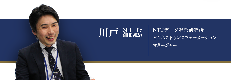 NTTデータ経営研究所プレミア インタビュー