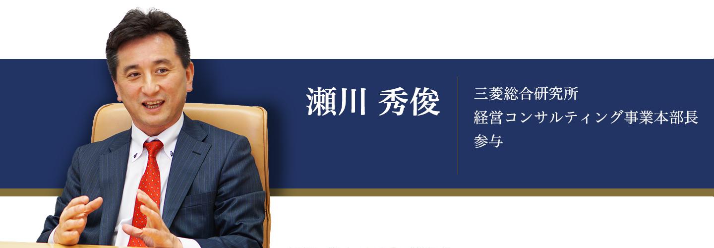 三菱総合研究所 プレミア インタビュー 瀬川秀俊氏