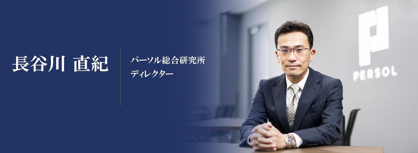 パーソル総研長谷川氏