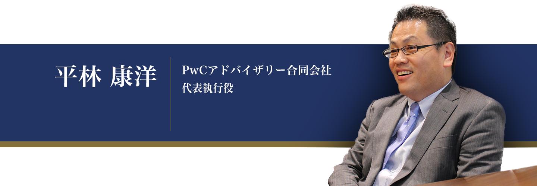 PwCアドバイザリー平林代表プレミア インタビュー
