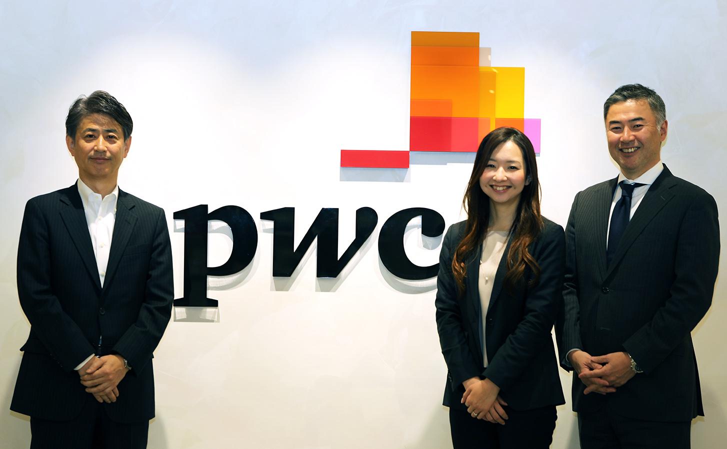左からPwC Japan 髙田様 CEG 山口・福永