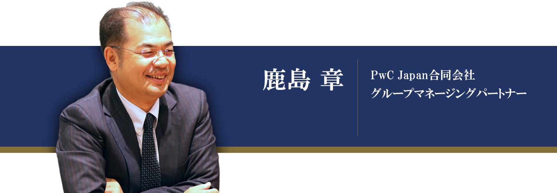 PwC Japan 鹿島グループマネージングパートナー インタビュー