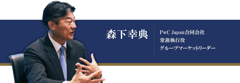 PwC Japan 森下パートナー インタビュー