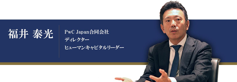 PwCディレクター/ヒューマンキャピタルリーダー 福井様インタビュー