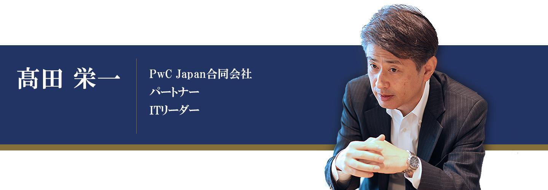PwC Japan パートナー ITリーダー髙田様インタビュー