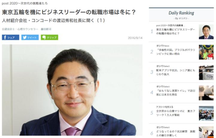 NIKKEI STYLE-東京五輪を機にビジネスリーダーの転職市場は冬に?
