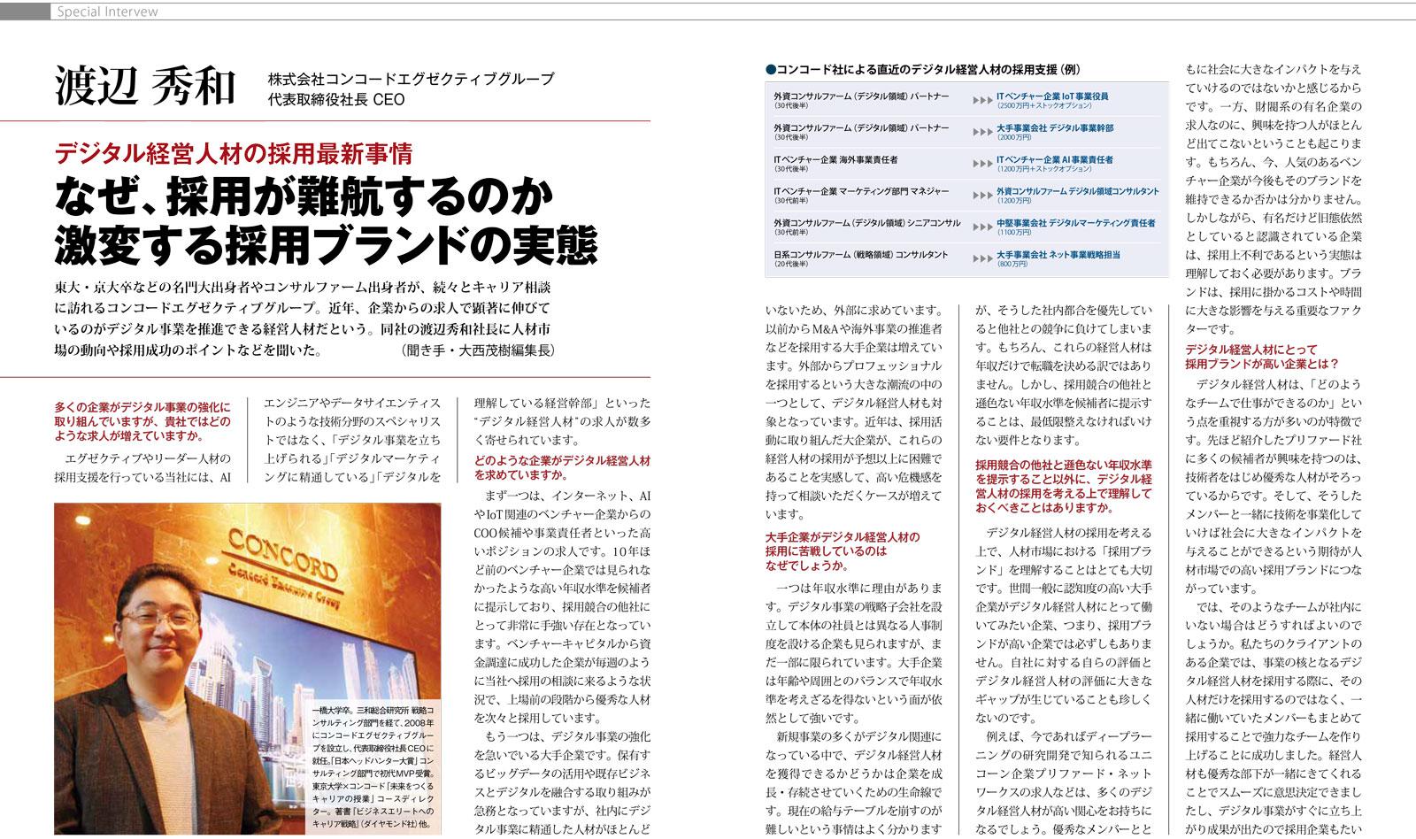 材業界専門誌「日本人材ニュース(HRN)」vol.312 (2019/04/30発行)「【デジタル経営人材の採用最新事情】なぜ、採用が難航するのか 激変する採用ブランドの実態」