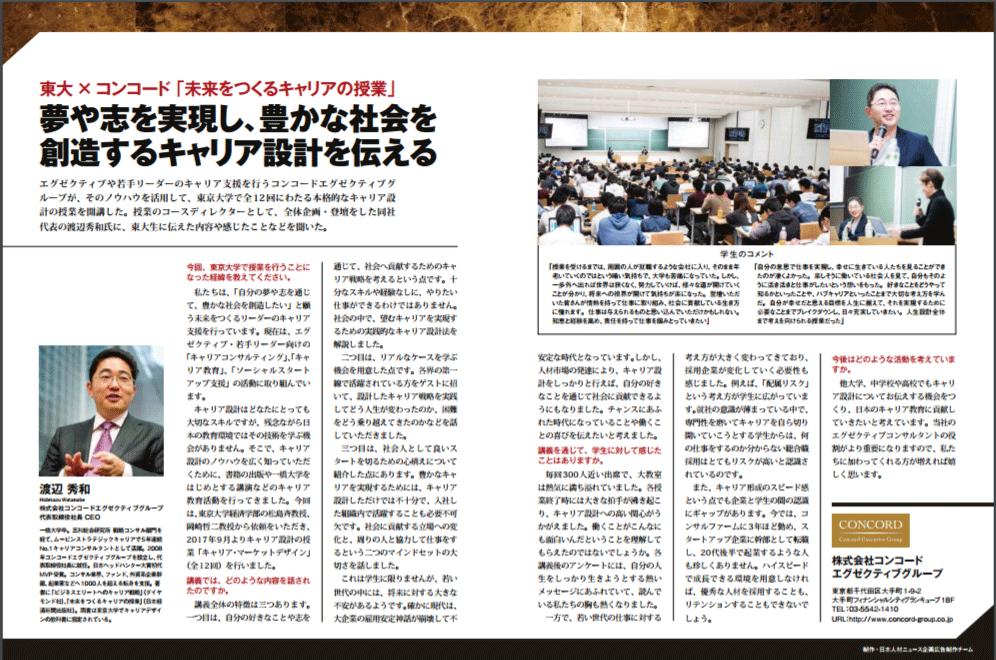 東大×コンコード「未来をつくるキャリアの授業」