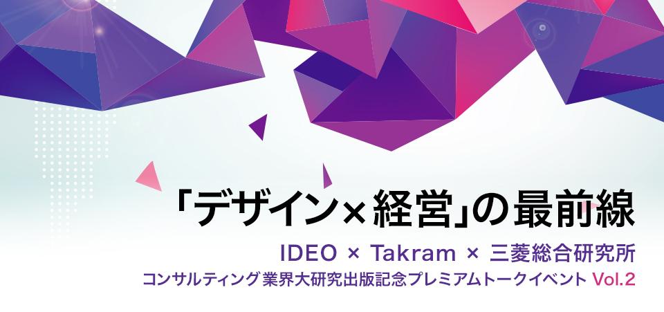 7/5(金)開催 IDEO × Takram × 三菱総研 による「デザイン×経営」の最前線-コンサルティング業界大研究 出版記念プレミアムトークイベント 第二弾-