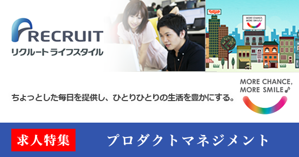 【求人特集】リクルートライフスタイル プロダクトマネジメント