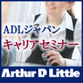 アーサー・D・リトル キャリアセミナー