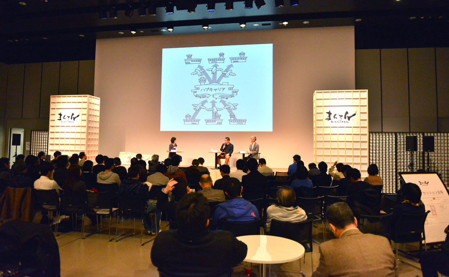 まちてんトークセッション「まちづくりイノベーターへのキャリア戦略」