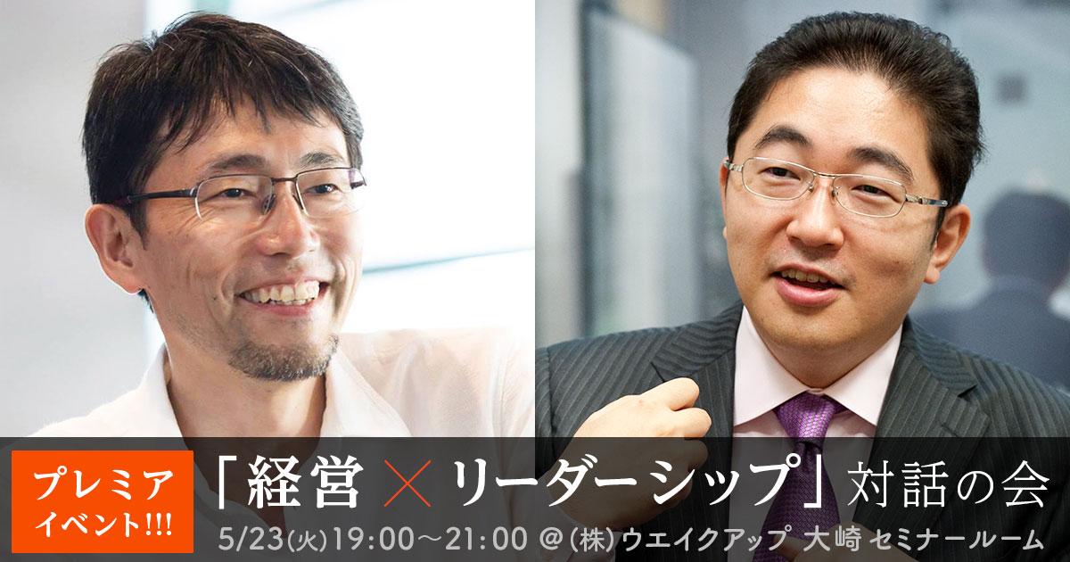 「経営 x リーダーシップ」対話の会