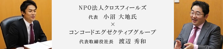 クロスフィールズ × コンコード 出版記念対談