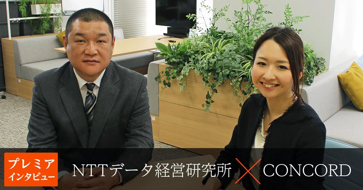 NTTデータ経営研究所 ビジネストランスフォーメーションユニット プレミアインタビュー