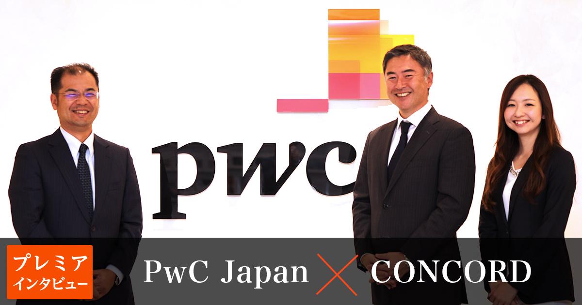 PwC Japan合同会社 プレミアインタビュー